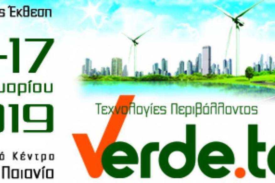 Συμμετοχή στην 3η Διεθνή Έκθεση Verde.Tec 2019