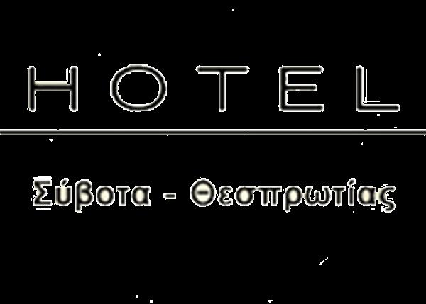 Ξενοδοχείο στα Σύβοτα- Θεσπρωτίας